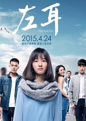 中国映画『左耳』