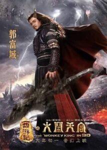 香港映画『西遊記之大鬧天宮』The Monkey King モンキーマジック 孫悟空誕生
