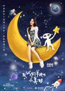 中国ドラマ『致我们单纯的小美好』A Love So Beautiful 第1集~第6集 ツンデレ王子のシンデレラ