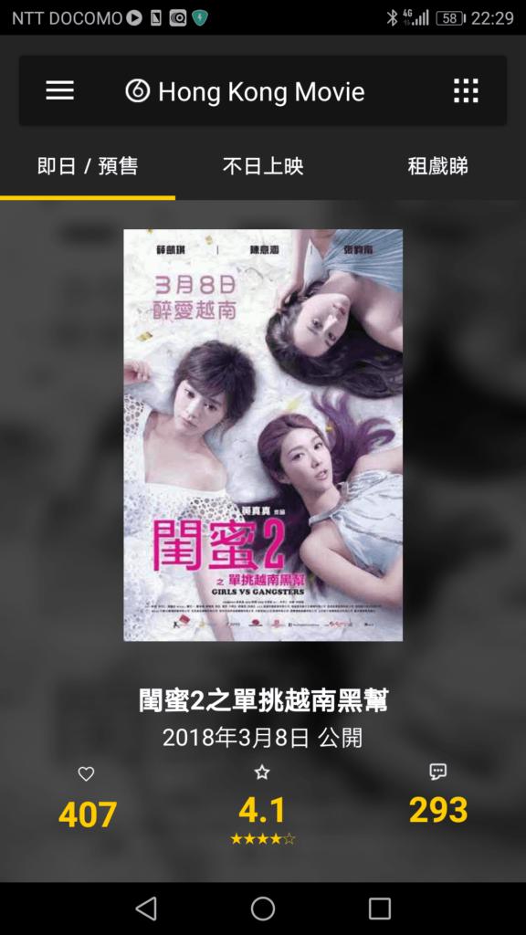 香港映画『閨蜜2之單挑越南黑幫』Girls VS Gangsters