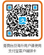 支付宝(Alipay)の香港・台湾・外国人向けの銀行口座登録のためのQRコード