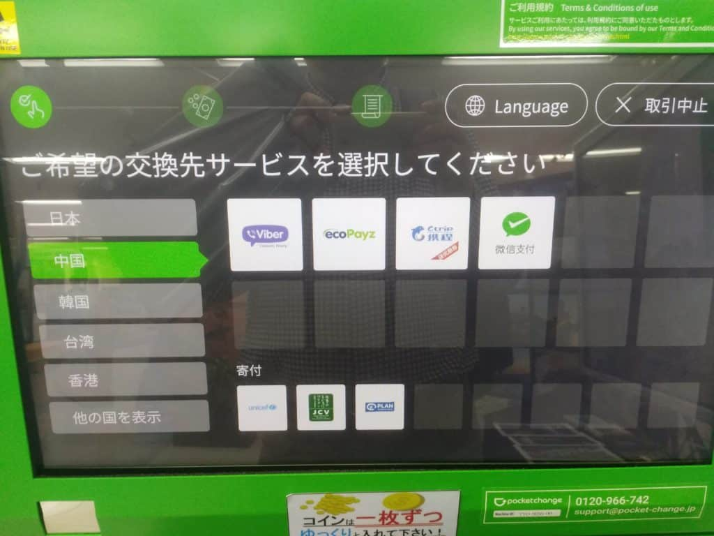 Pocket ChargeでWeChatPayを選ぶ