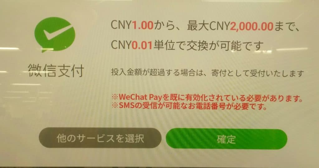 WeChat Payで確定します