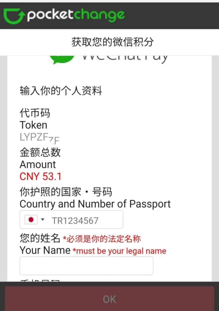 パスポート番号や携帯電話番号を入力する