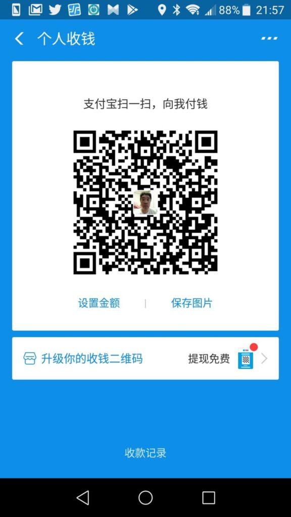支付宝(Alipay)へ送金してもらうためのQRコード