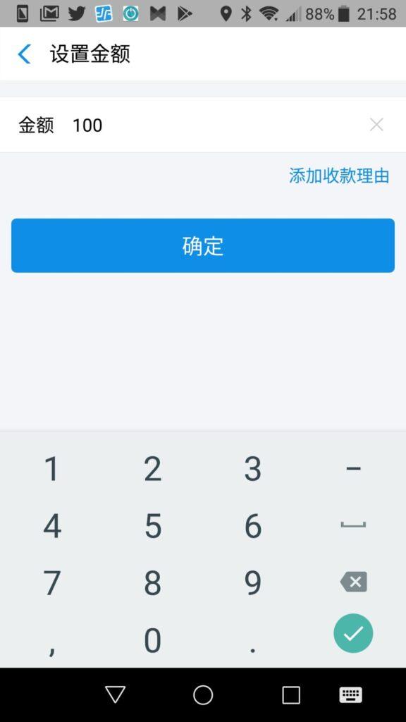 支付宝(Alipay)へ送金してもらう