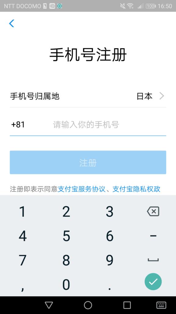 支付宝(Alipay)手机号注册