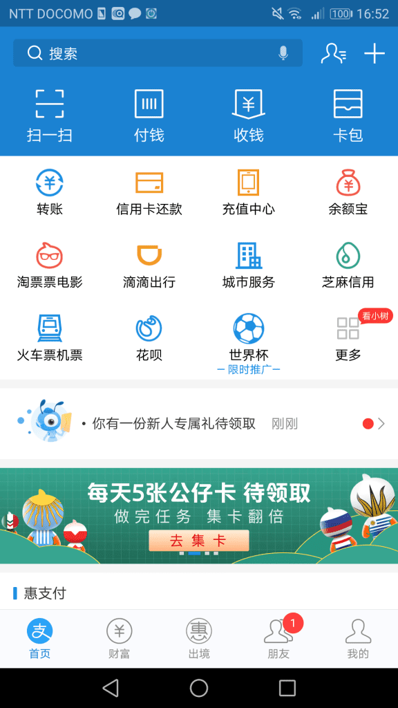 支付宝(Alipay)起動画面