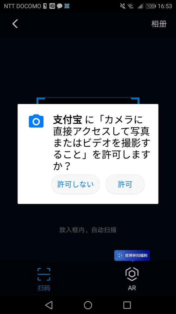 支付宝(Alipay)権限許可