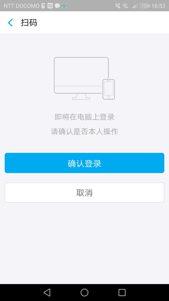 支付宝(Alipay)QRコードを読み取る