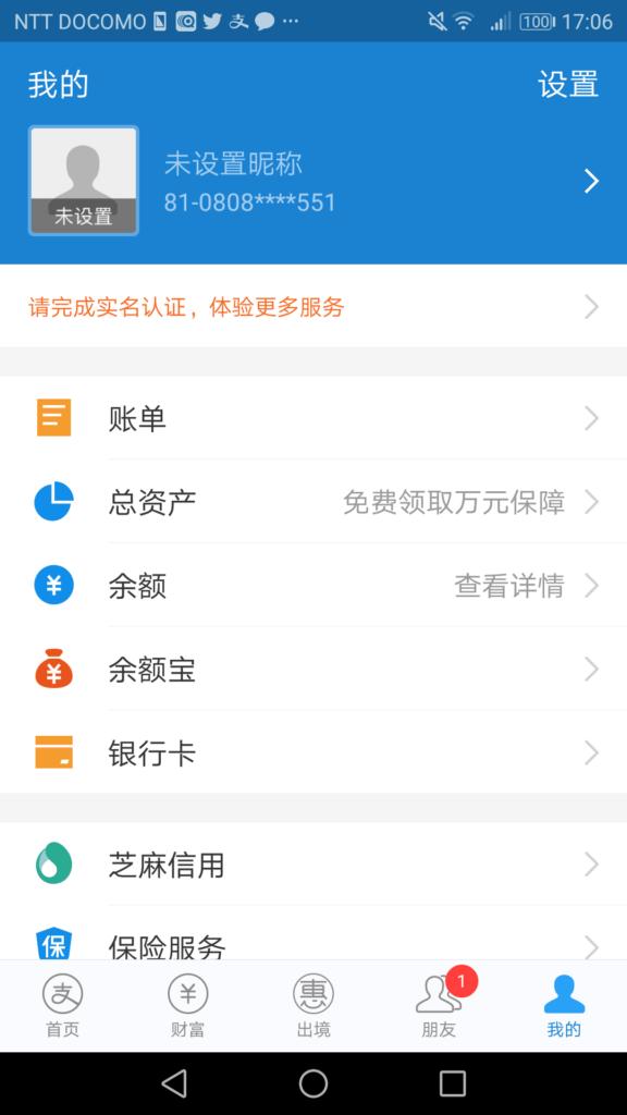 支付宝(Alipay)の画面