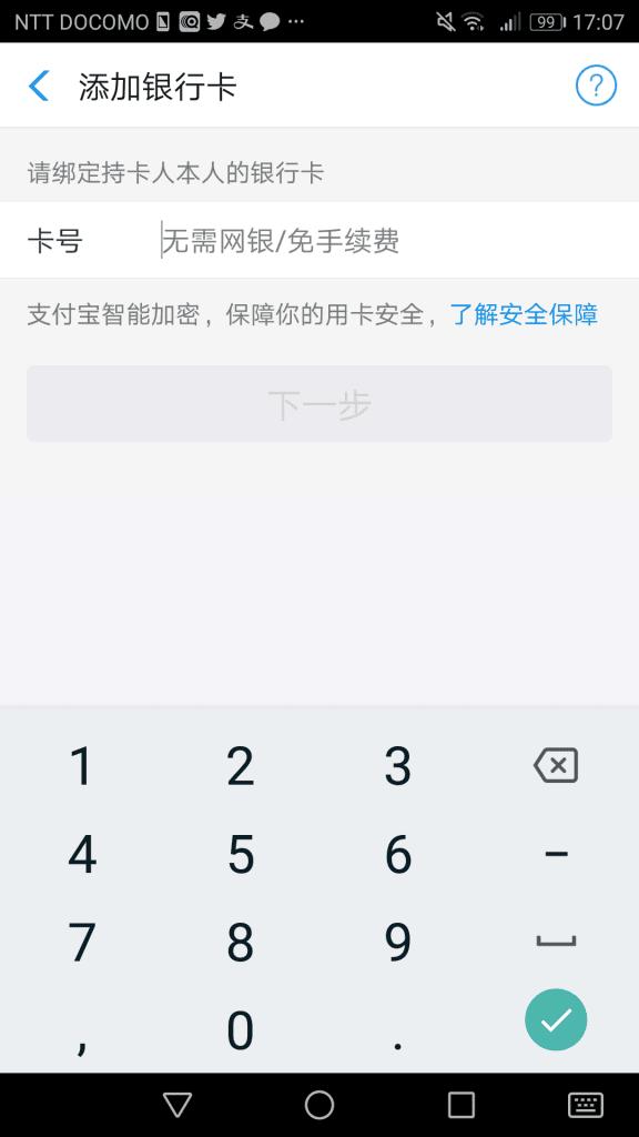 支付宝(Alipay)にカードを登録する