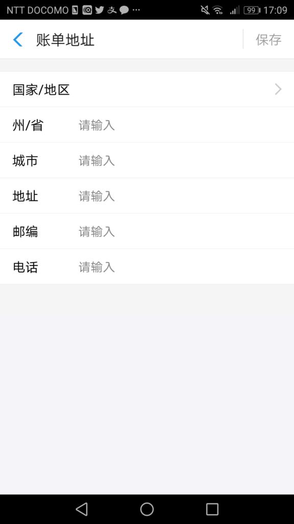支付宝(Alipay)にカードの個人情報を登録する