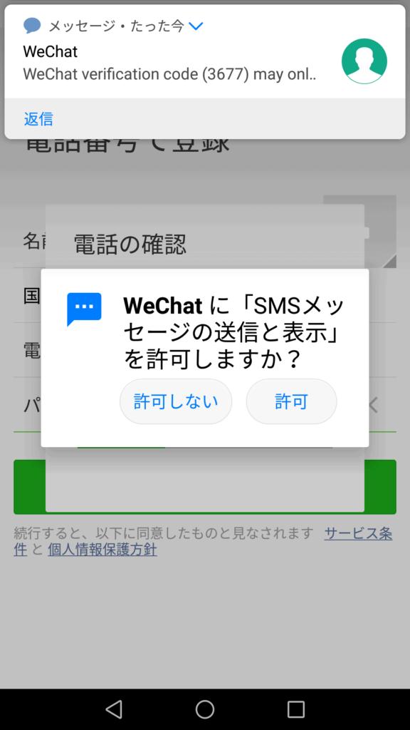 中国の微信支付(WeChat Pay)に登録してみた