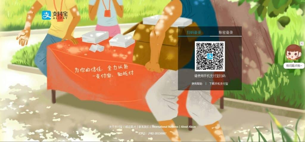 支付宝(Alipay)のウェブサイト