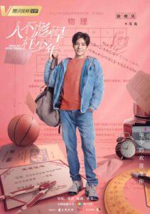 中国ドラマ『人不彪悍枉少年』When We Were Young 第1集〜第4集 駆け抜けろ1996