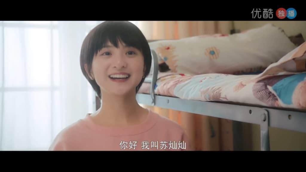 大学生になった苏灿灿