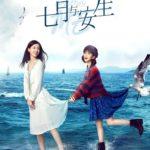 中国ドラマ『七月与安生』が始まります!