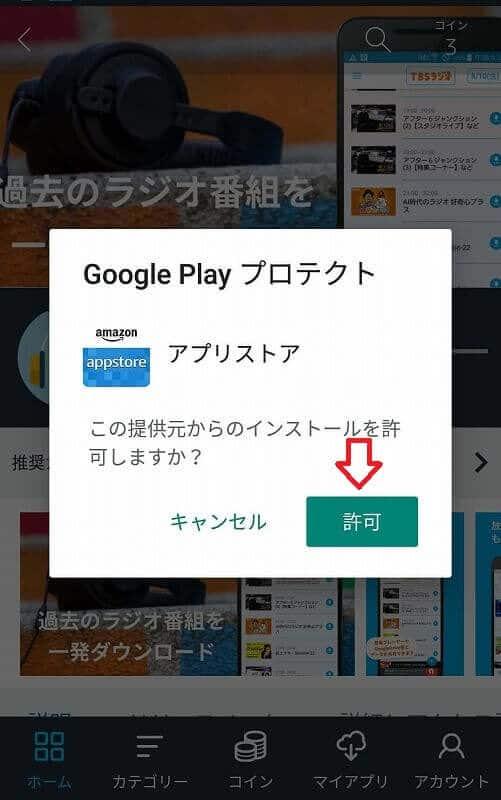 GooglePlayプロテクト確認