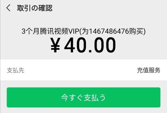 微信支付-1