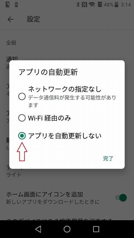 アプリを自動更新しない