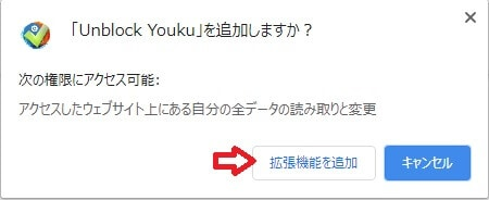 unblock-youku2