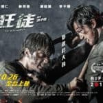 台湾映画-狂徒
