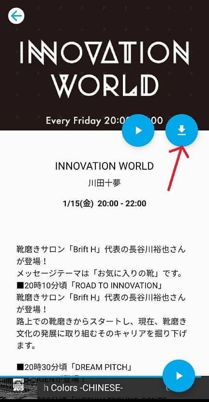 【改訂】ラジカッターで別のエリアのラジオ放送を聴く(Android)