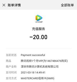 中国の動画サイトを有料会員(VIP会員)で視聴するには