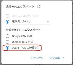 vCard(.vcf)ファイルをPanasonicの電話帳形式に変換するExcel-VBA