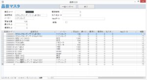 Accessによる簡易的な在庫管理システム