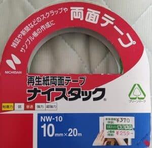 使った両面テープ